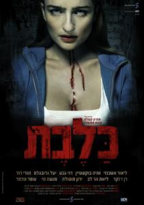 kalevet-rabies-2010-movie-poster
