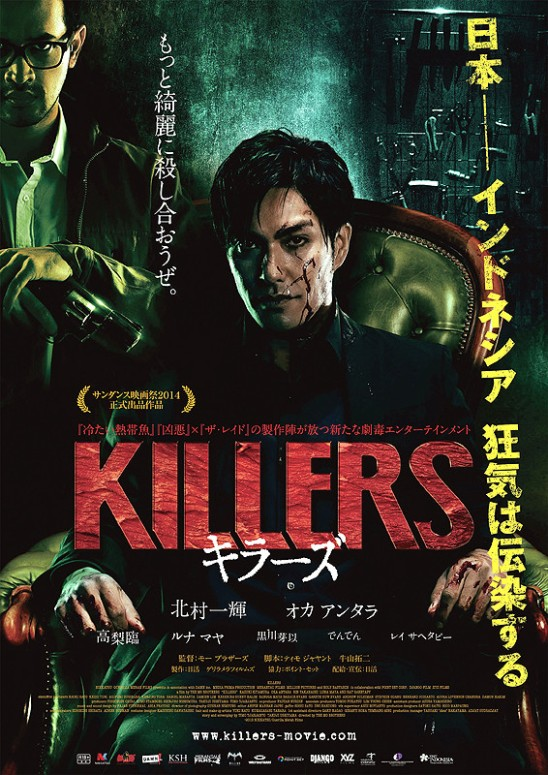 killers-jpindo-film-poster