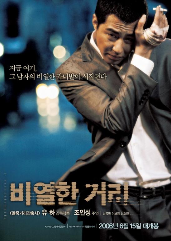 biyeolhan-geori-298650l
